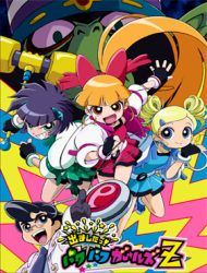 demashita-powerpuff-girls-z-dub