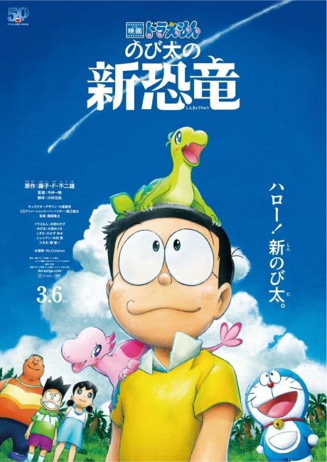Doraemon Movie 40 Nobita No Shin Kyouryuu