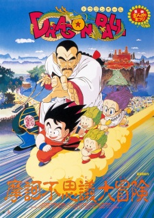Dragon Ball Movie 3: Mystical Adventure (Dub)