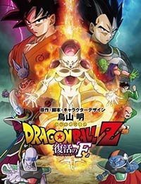 Dragon Ball Z Movie 15 Fukkatsu No F Dub