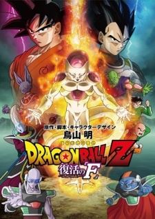 Dragon Ball Z Movie 15 Fukkatsu No F