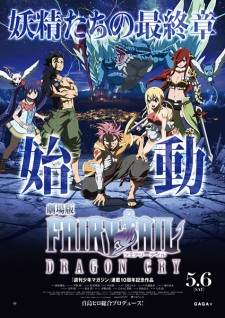 Fairy Tail Movie 2 Dragon Cry Dub