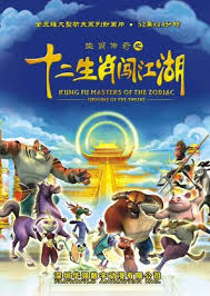 Kung Fu Masters Of The Zodiac Origins Of The Twelve Dub