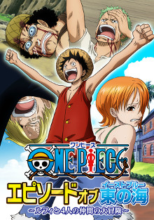 one-piece-episode-of-east-blue