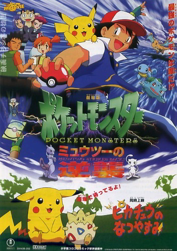 Pokemon Movie 1 Mewtwo No Gyakushuu