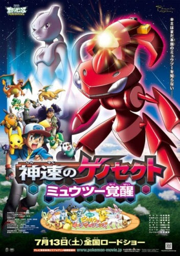 Pokemon Movie 16 Shinsoku No Genosect Mewtwo Kakusei