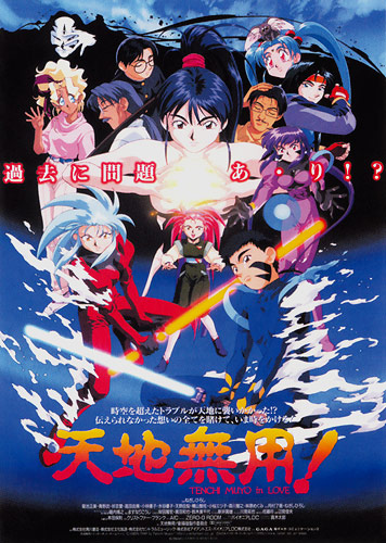 Tenchi Muyo Movie 1 Tenchi In Love