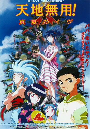 Tenchi Muyo Movie 2 Daughter Of Darkness