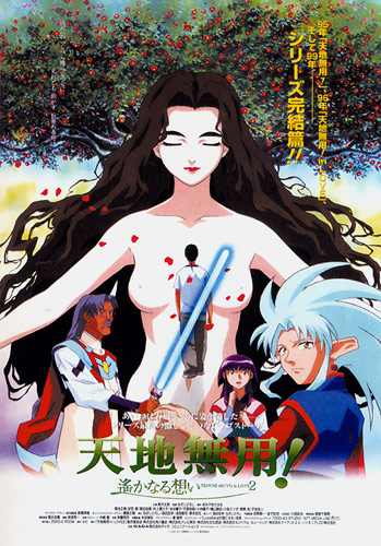 Tenchi Muyo Movie 3 Tenchi Forever