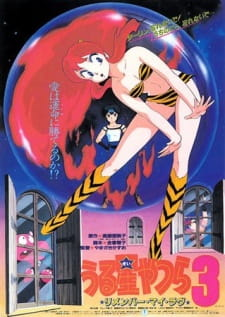 Urusei Yatsura Movie 3 Remember My Love Dub