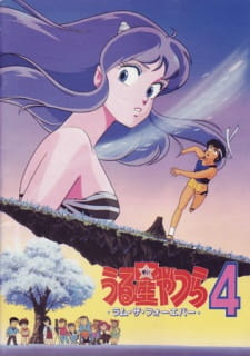 Urusei Yatsura Movie 4 Lum The Forever Dub